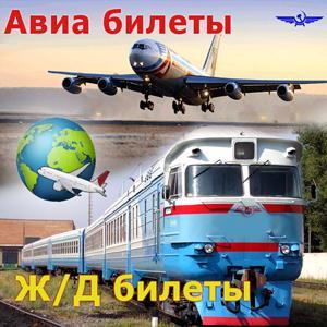 Авиа- и ж/д билеты Ельцовки