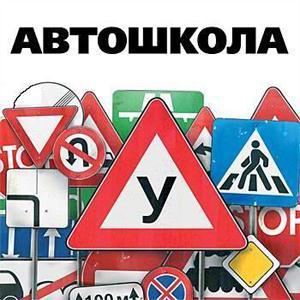 Автошколы Ельцовки