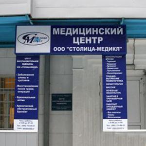Медицинские центры Ельцовки