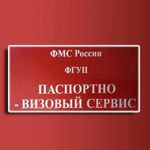 Паспортно-визовые службы Ельцовки