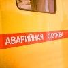 Аварийные службы в Ельцовке