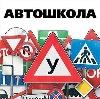 Автошколы в Ельцовке