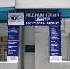 Медицинские центры в Ельцовке