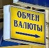 Обмен валют в Ельцовке