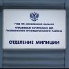 Отделения полиции в Ельцовке