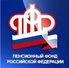 Пенсионные фонды в Ельцовке