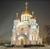 Религиозные учреждения в Ельцовке