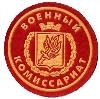 Военкоматы, комиссариаты в Ельцовке